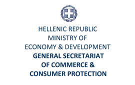 General Secretariat for Commerce and Consumer Protection, Greece